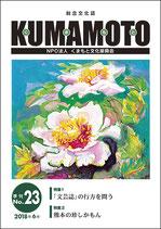 総合文化誌KUMAMOTO 第23号
