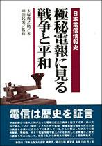 日本電信情報史 極秘電報に見る戦争と平和