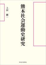 熊本社会運動史研究