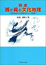 熊本 酒と肴の文化地理
