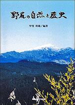 野尻の自然と歴史