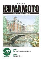 総合文化誌KUMAMOTO 第27号
