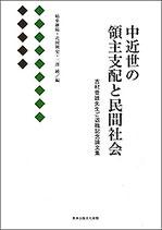 中近世の領主支配と民間社会