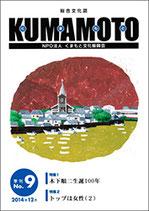 総合文化誌KUMAMOTO 第9号