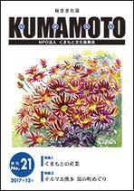 総合文化誌KUMAMOTO 第21号