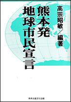 熊本発 地球市民宣言