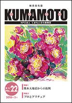 総合文化誌KUMAMOTO 第22号