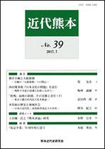 近代熊本 39号