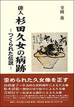 俳人 杉田久女の病跡 ―つくられた伝説―
