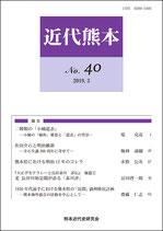 近代熊本 40号