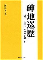 砷地巡歴 水俣―土呂久―キャットゴーン