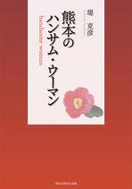 熊本のハンサム・ウーマン