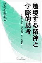 越境する精神と学際的思考 ―熊本大学21世紀文学部フォーラム叢書1―