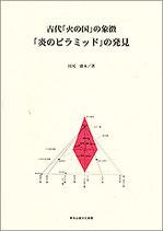 古代「火の国」の象徴 「炎のピラミッド」の発見