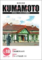 総合文化誌KUMAMOTO 第18号