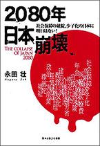 2080年 日本崩壊