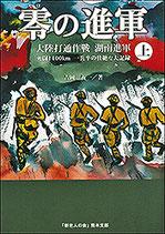 零の進軍 大陸打通作戦 湖南進軍 死闘1400km 一兵卒の壮絶な大記録(上)