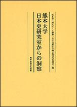 熊本大学日本史研究室からの洞察