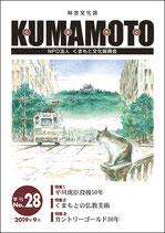 総合文化誌KUMAMOTO 第28号