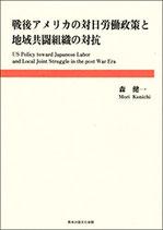戦後アメリカの対日労働政策と地域共闘組織の対抗