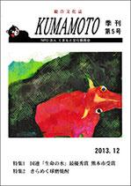 総合文化誌KUMAMOTO 第5号
