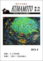 総合文化誌KUMAMOTO 第3号