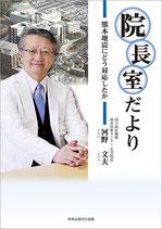 院長室だより 熊本地震にどう対応したか