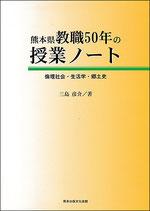 熊本県教職50年の授業ノート