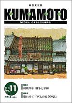 総合文化誌KUMAMOTO 第11号