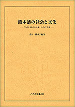 熊本藩の社会と文化