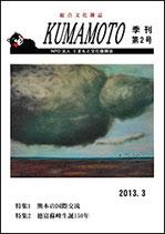 総合文化誌KUMAMOTO 第2号