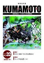 総合文化誌KUMAMOTO 第32号
