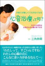 心音治療って何? 子どもの病気はお母さんの心臓の音で治る