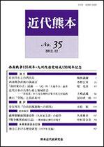 近代熊本 35号