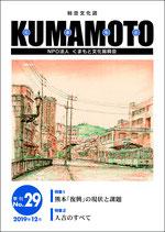総合文化誌KUMAMOTO 第29号