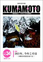 総合文化誌KUMAMOTO 第34号