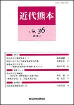 近代熊本 36号