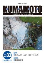 総合文化誌KUMAMOTO 第33号