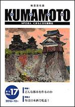 総合文化誌KUMAMOTO 第17号