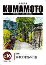 総合文化誌KUMAMOTO 第16号