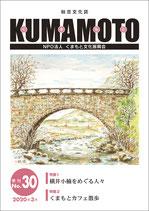 総合文化誌KUMAMOTO 第30号