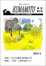 総合文化誌KUMAMOTO 第8号