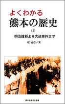 よくわかる熊本の歴史(3)