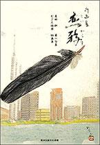 句画集 恋鴉