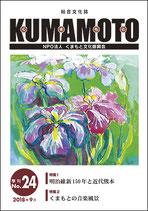 総合文化誌KUMAMOTO 第24号