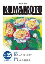 総合文化誌KUMAMOTO 第25号