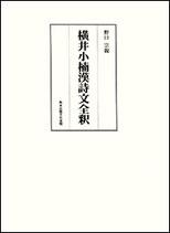 横井小楠漢詩文全釈