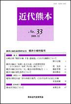 近代熊本 33号