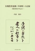 有機農業運動(草創期)の記録 ―熊本県を中心に―