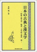 日本の古典と漢文学 ―和歌と漢文学・類書・大宰府と道真 他―